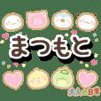 matsumoto_ot