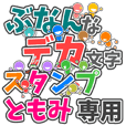"""DEKAMOJIBUNAN"" sticker for ""TOMOMI"""