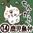 【さとみ】専用14<鹿児島弁>