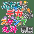 """DEKAMOJIBUNAN"" sticker for ""EMI"""