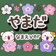 yamada_oo