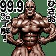 ひさお専用 筋肉マッチョマッスルスタンプ