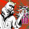 三浦の神対応!