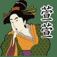 【萱萱】浮世絵-台湾語版