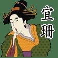 宜珊-名字 浮世繪