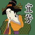 宜芳-名字 浮世繪