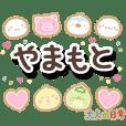 yamamoto_ot