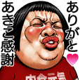 あきこ専用 顔面ダイナマイト!