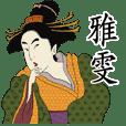 雅雯-名字 浮世繪Sticker