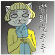 小野貓女友 vs 小狼狗男友 初次登場