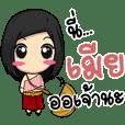Aor Jao Thai girl