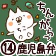 【ちこ】専用14<鹿児島弁>