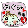 Convenient sticker of [Megumi]!3