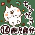 【ひーちゃん】専用14<鹿児島弁>
