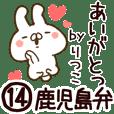 【りつこ】専用14<鹿児島弁>