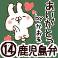 【かおる】専用14<鹿児島弁>