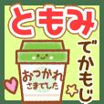 TOMOMI MAINICHI NAME STICKER