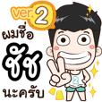my name is Chut cool boy (Ver.2)