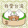 我愛台灣! 台灣鹿講普通話