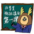 Non-professional lecture : Lesson 1