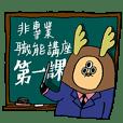 非專業職能講座:Lesson 1