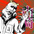 山崎の神対応!