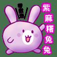 紫麻糬兔兔