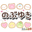 nobuyuki_ot