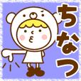 お名前スタンプ【ちなつ】