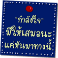 Encouraging Notepad (Thai)