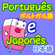 Portuguese and Japanese