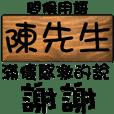 姓名貼系列 1(問候) - 陳先生