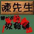 Name Sticker Series 2 - Mr. Chen