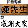 Name Sticker Series 3 - Mr. Chen