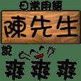 姓名貼系列 4(日常) - 陳先生