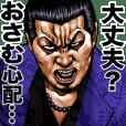 Osamu dedicated kowamote sticker