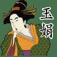 【玉娟】浮世絵-台湾語版