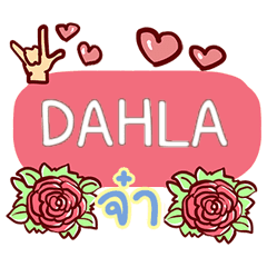 DAHLA what's up e