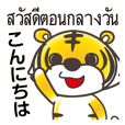 Thai and Japanese translation sticker