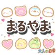 maruyama_ot