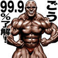 Gou dedicated Muscle macho sticker
