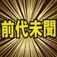 映画の予告風(四文字熟語編)