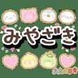 miyazaki_ot
