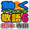 """""""DEKAMOJIKEIGO6"""" sticker for """"Matsumoto"""""""