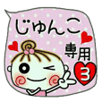 Convenient sticker of [Junko]!3