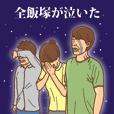 【飯塚】飯塚の主張