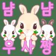 もぐもぐうさちゃん#1(韓国語)