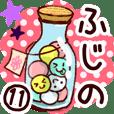 【ふじの/藤野】専用11