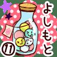 【よしもと/吉本】専用11