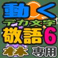 「林」さん専用 デカ文字敬語スタンプ6